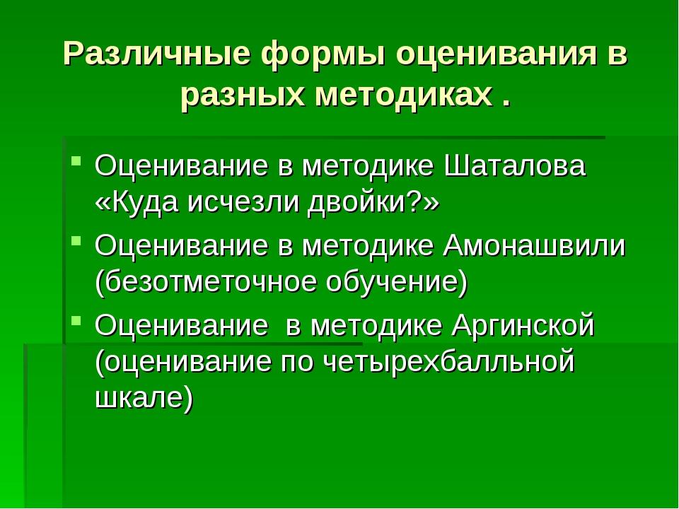 Различные формы оценивания в разных методиках . Оценивание в методике Шаталов...