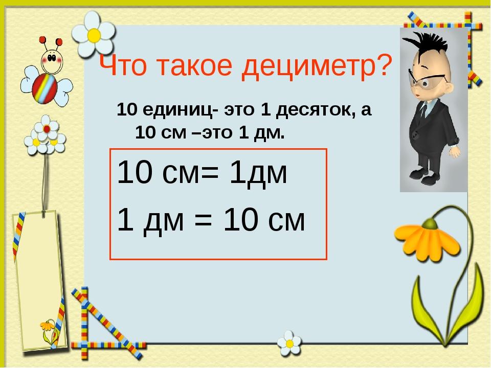 1 класс школа россии математика дециметр