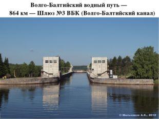 Волго-Балтийский водный путь — 864 км — Шлюз №3 ВБК (Волго-Балтийский канал)