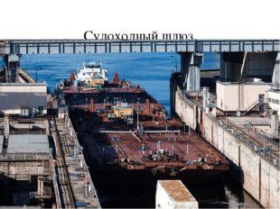 Судоходный шлюз Чебоксарского гидроузла