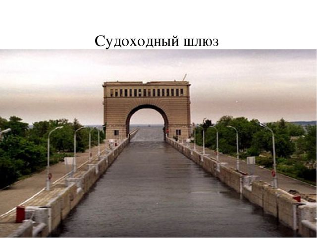 Судоходный шлюз на Каховской ГЭС