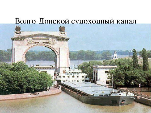 Волго-Донской судоходный канал имени В. И. Ленина
