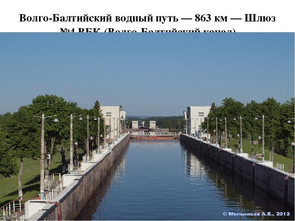Волго-Балтийский водный путь — 863 км — Шлюз №4 ВБК (Волго-Балтийский канал)