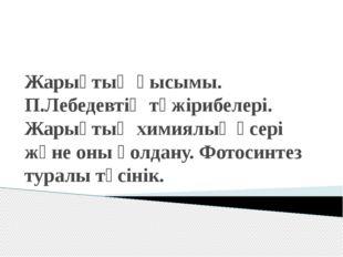 Жарықтың қысымы. П.Лебедевтің тәжірибелері. Жарықтың химиялық әсері және оны
