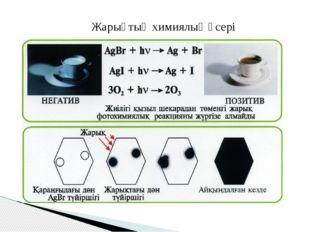 Жарықтың химиялық әсері