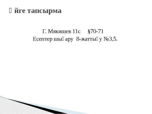 Г. Мякишев 11с §70-71 Есептер шығару 8-жаттығу №3,5. Үйге тапсырма