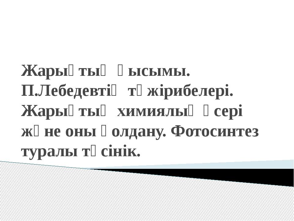 Жарықтың қысымы. П.Лебедевтің тәжірибелері. Жарықтың химиялық әсері және оны...