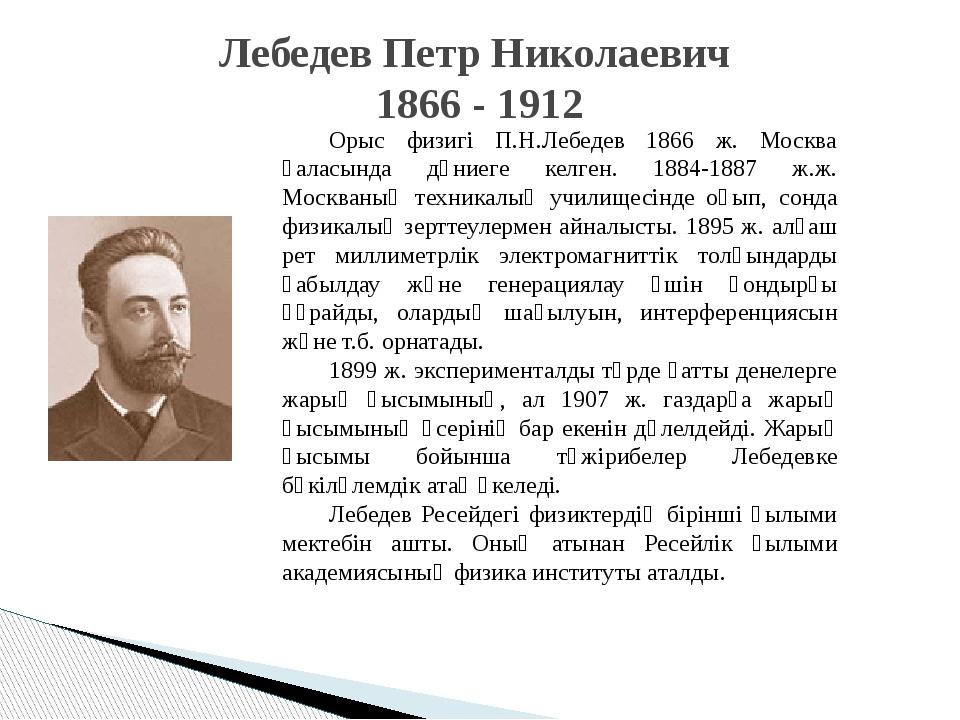 Лебедев Петр Николаевич 1866 - 1912 Орыс физигi П.Н.Лебедев 1866 ж. Москва қ...