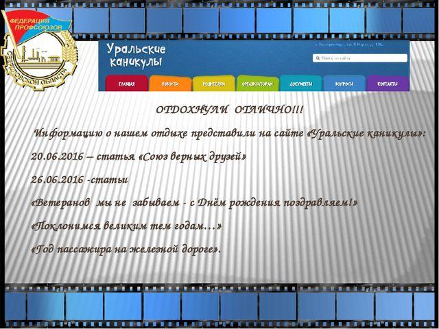 ОТДОХНУЛИ ОТЛИЧНО!!! Информацию о нашем отдыхе представили на сайте «Уральски...