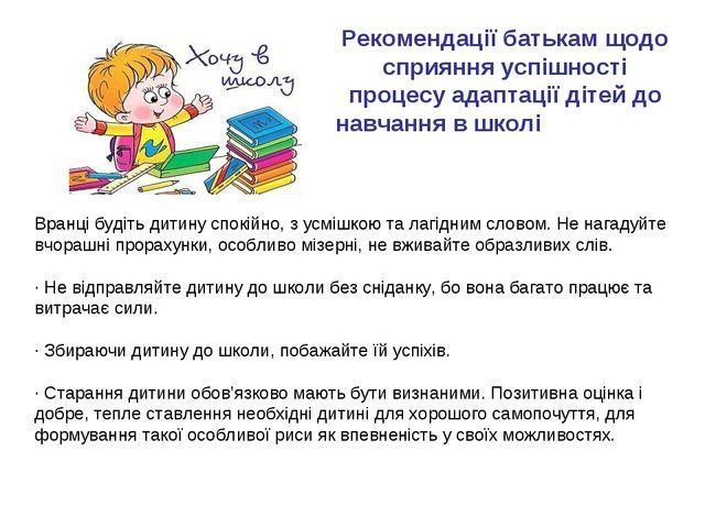 Рекомендації батькам щодо сприяння успішності процесу адаптації дітей до навч...
