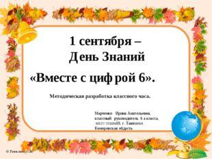 1 сентября – День Знаний «Вместе с цифрой 6». Методическая разработка классно