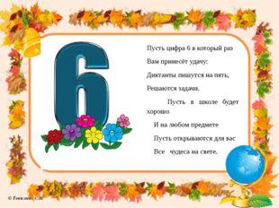 Пусть цифра 6 в который раз Вам принесёт удачу: Диктанты пишутся на пять, Реш