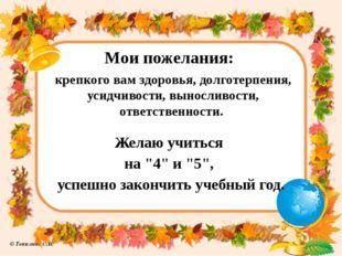 """Желаю учиться на """"4"""" и """"5"""", успешно закончить учебный год. Мои пожелания: кр"""