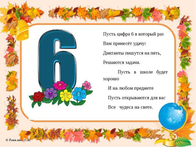 Пусть цифра 6 в который раз Вам принесёт удачу: Диктанты пишутся на пять, Реш...