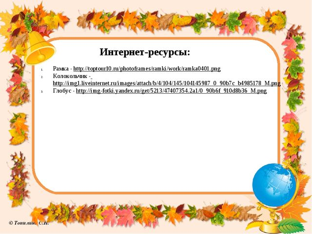 Интернет-ресурсы: Рамка - http://toptour10.ru/photoframes/ramki/work/ramka040...