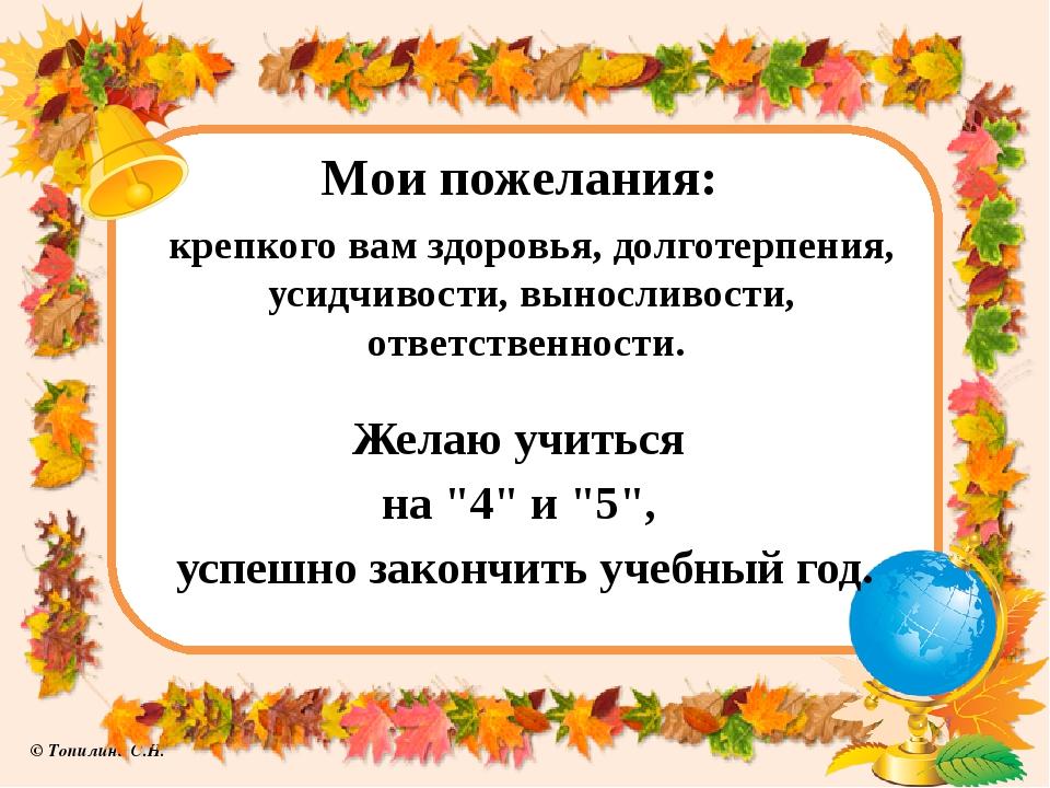 """Желаю учиться на """"4"""" и """"5"""", успешно закончить учебный год. Мои пожелания: кр..."""