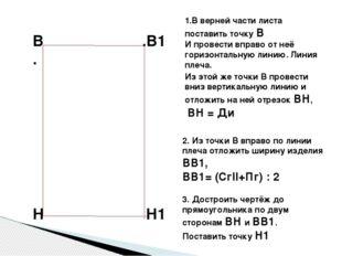 1.В верней части листа поставить точку В И провести вправо от неё горизонталь