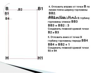 4. Отложить вправо от точки В по линии плеча ширину горловины ВВ2. ВВ2 = (Сш