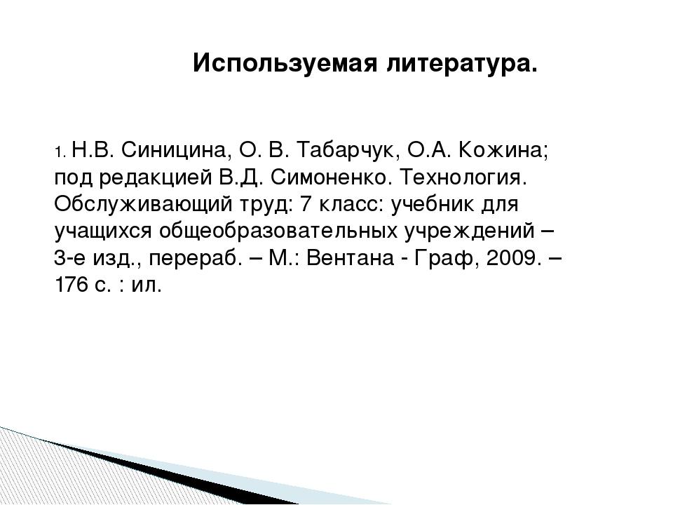 Используемая литература. 1. Н.В. Синицина, О. В. Табарчук, О.А. Кожина; под р...