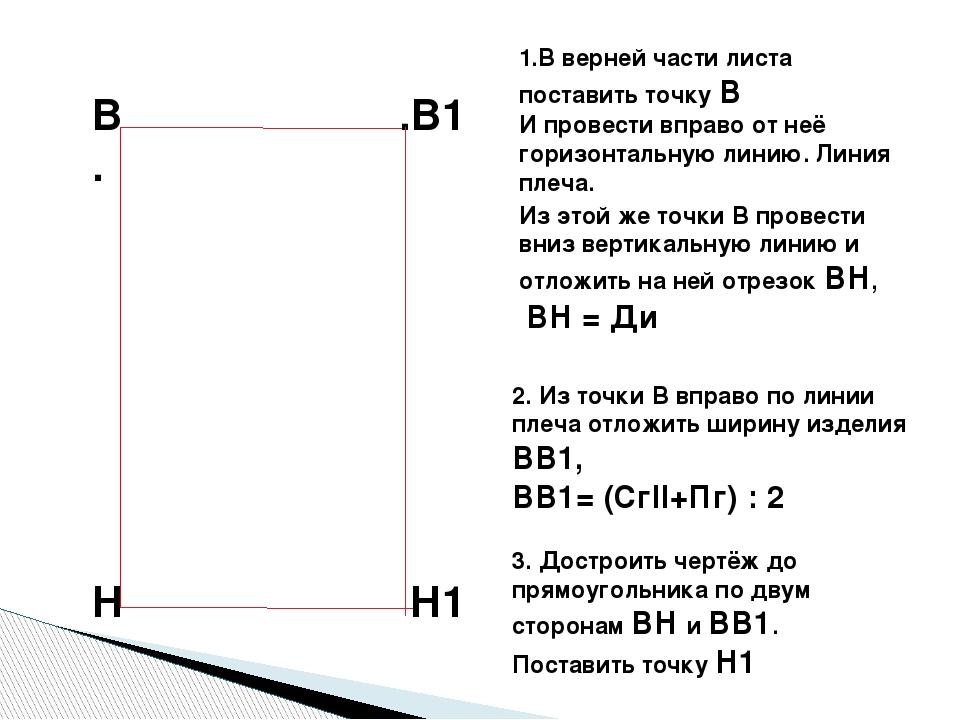 1.В верней части листа поставить точку В И провести вправо от неё горизонталь...