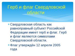 Свердловская область как равноправный субъект Российской Федерации имеет герб
