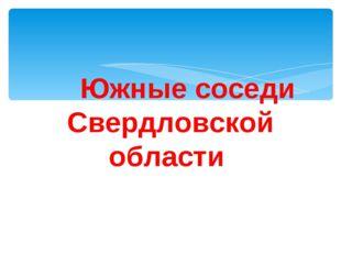 Южные соседи Свердловской области