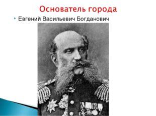 Евгений Васильевич Богданович