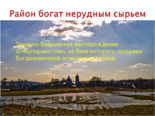 Троицко-Байновское месторождение огнеупорных глин, на базе которого построен