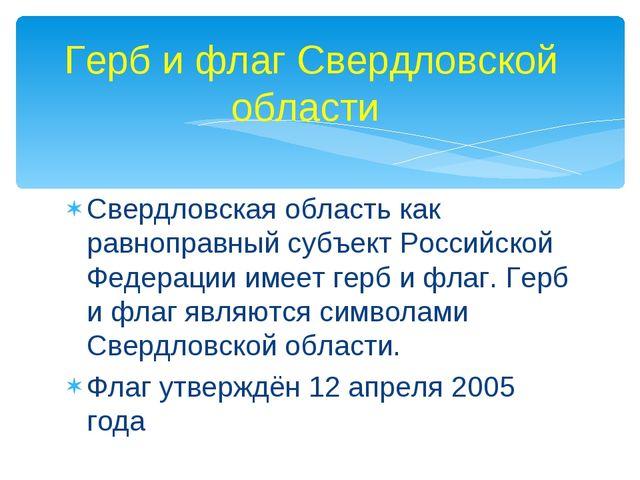 Свердловская область как равноправный субъект Российской Федерации имеет герб...