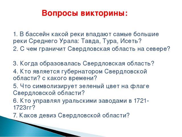 1. В бассейн какой реки впадают самые большие реки Среднего Урала: Тавда, Тур...