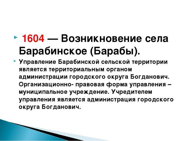 1604 — Возникновение села Барабинское (Барабы). Управление Барабинской сельс...