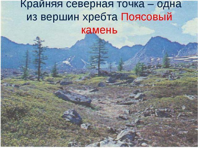 Крайняя северная точка – одна из вершин хребта Поясовый камень