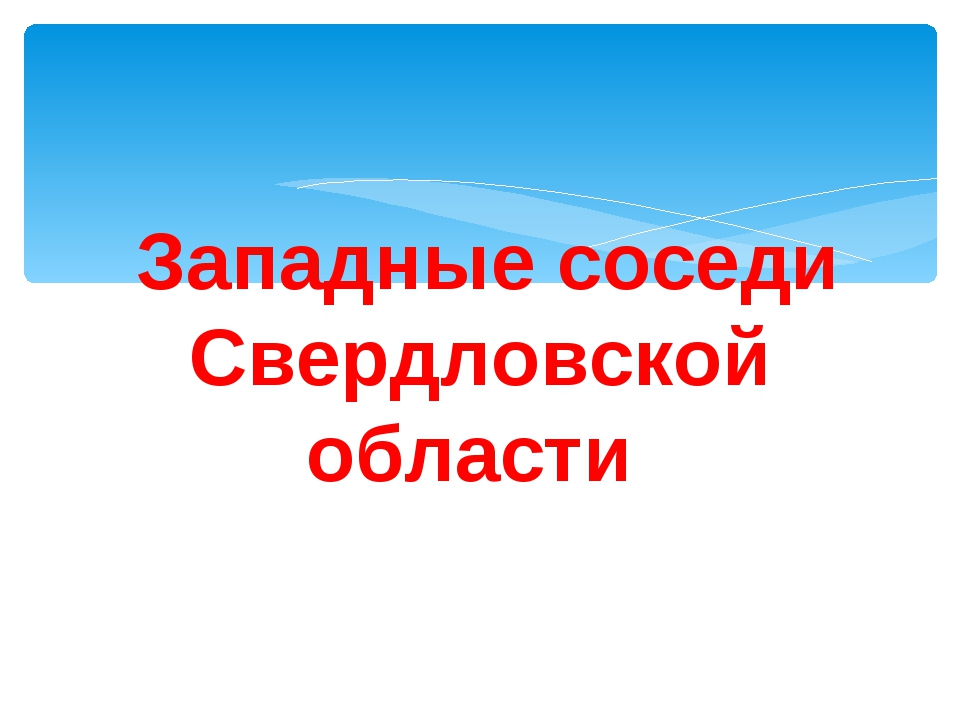 Западные соседи Свердловской области