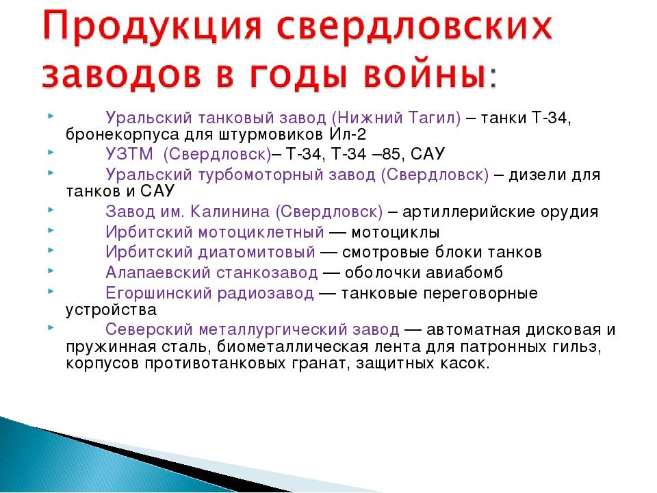 Уральский танковый завод (Нижний Тагил) – танки Т-34, бронекорпуса для штур...