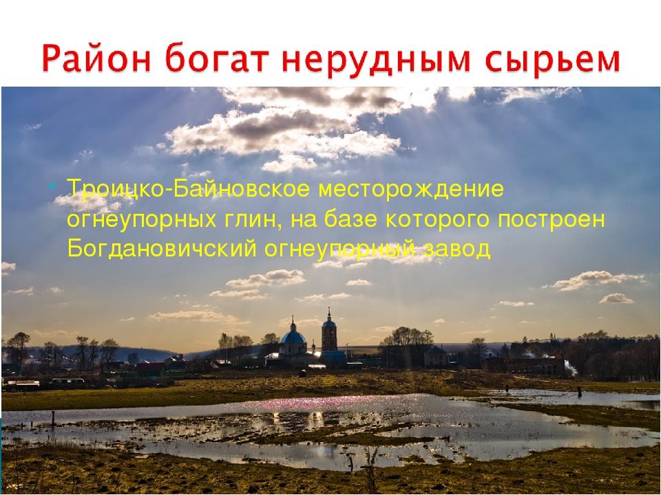 Троицко-Байновское месторождение огнеупорных глин, на базе которого построен...