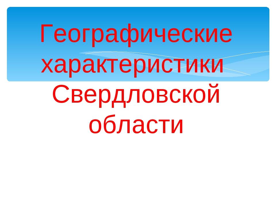 Географические характеристики Свердловской области
