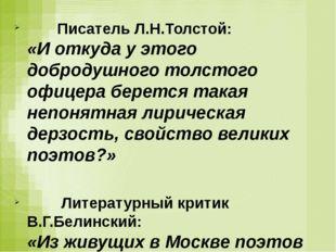 Писатель Л.Н.Толстой: «И откуда у этого добродушного толстого офицера беретс