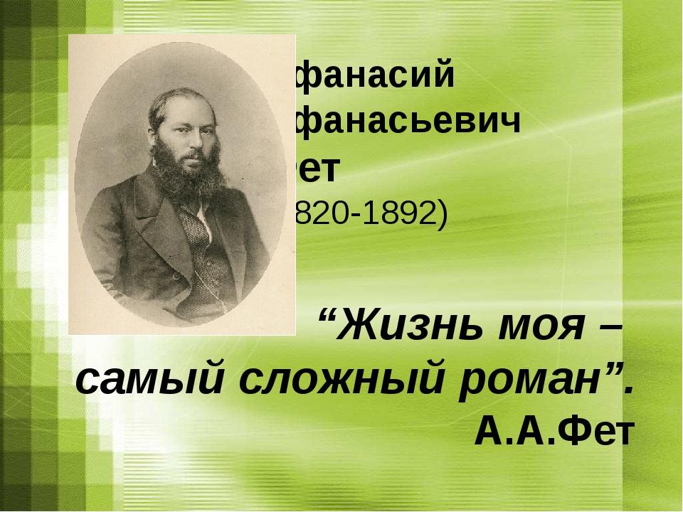 """Афанасий Афанасьевич Фет (1820-1892) """"Жизнь моя – самый сложный роман"""". А.А.Фет"""