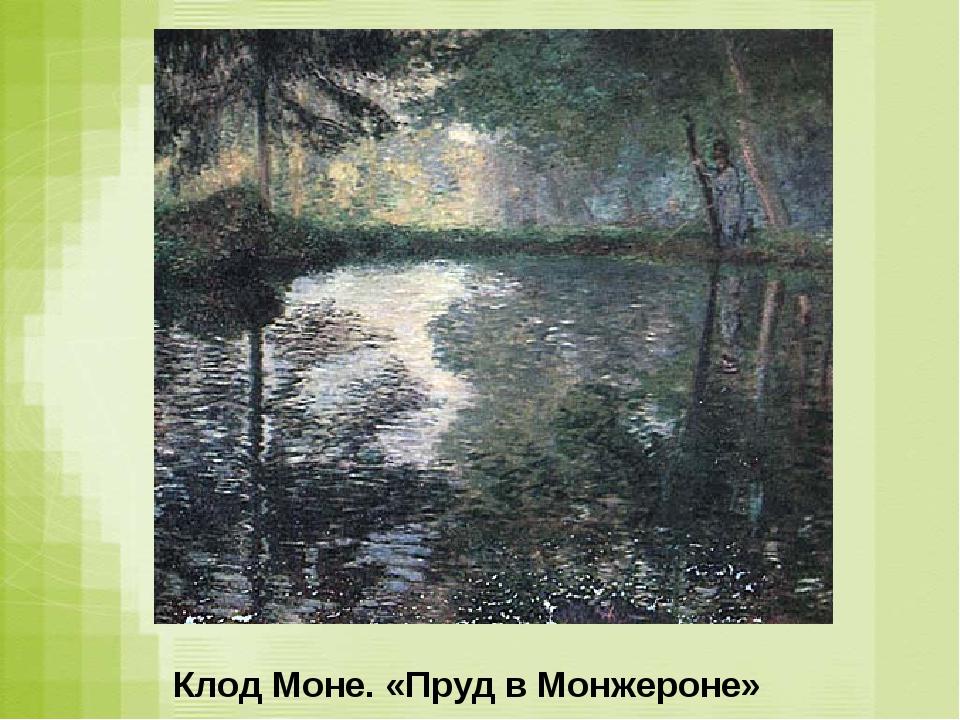 Клод Моне. «Пруд в Монжероне»