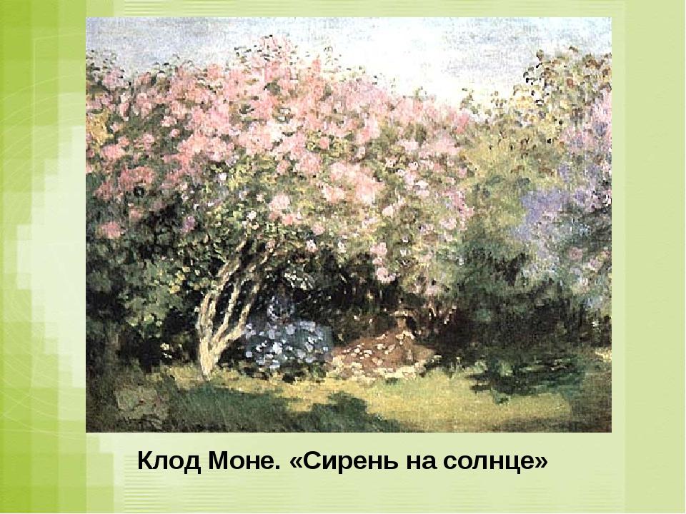 Клод Моне. «Сирень на солнце»
