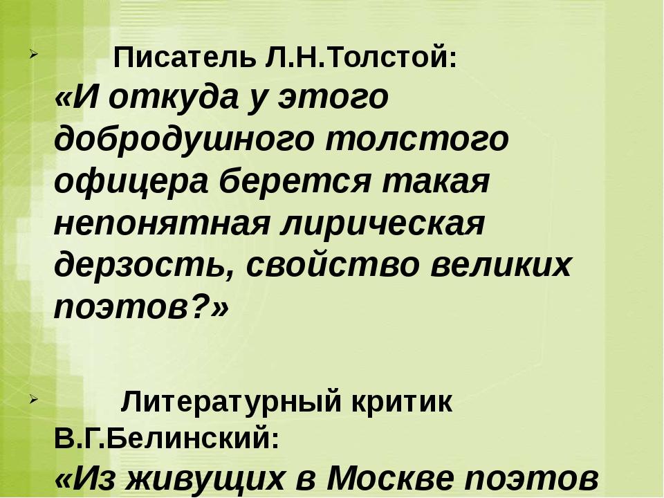 Писатель Л.Н.Толстой: «И откуда у этого добродушного толстого офицера беретс...