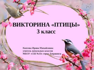 ВИКТОРИНА «ПТИЦЫ» 3 класс Коптева Ирина Михайловна учитель начальных классов