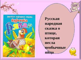 Русская народная сказка о птице, которая несла необычные яйца
