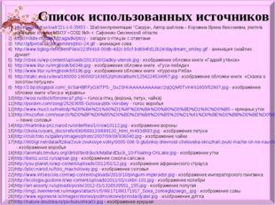 Список использованных источников http://pedsovet.su/load/321-1-0-35653 - Шабл