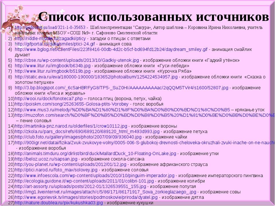 Список использованных источников http://pedsovet.su/load/321-1-0-35653 - Шабл...