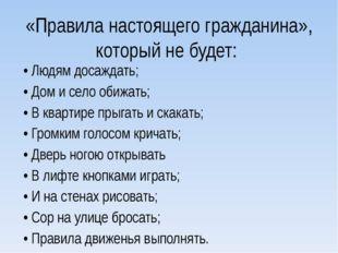«Правила настоящего гражданина», который не будет: • Людям досаждать; • Дом и