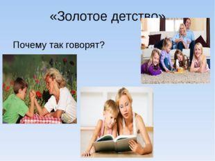 «Золотое детство» Почему так говорят?