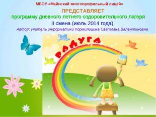 МБОУ «Майнский многопрофильный лицей» ПРЕДСТАВЛЯЕТ программу дневного летнего