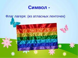 Символ - Флаг лагеря: (из атласных ленточек)