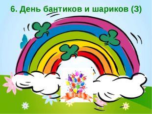 6. День бантиков и шариков (З)